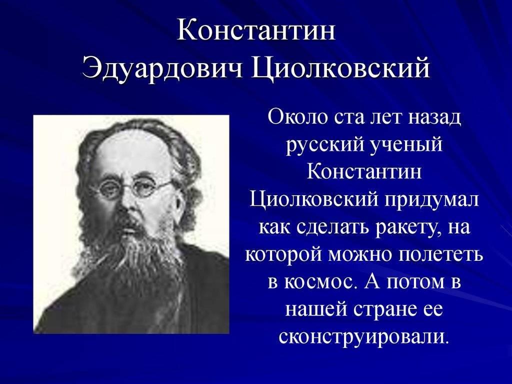 Биография циолковского кратко, самое важное о константине эдуардовиче