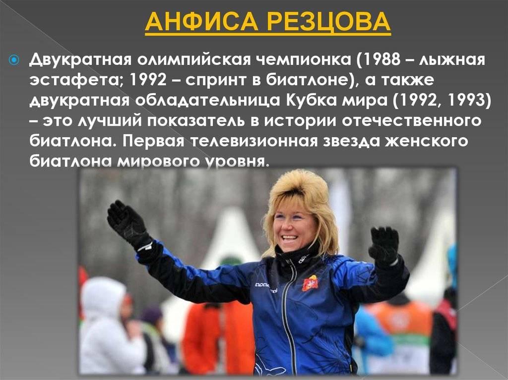 Кристина резцова – биография, фото, личная жизнь, новости, биатлон 2021 - 24сми