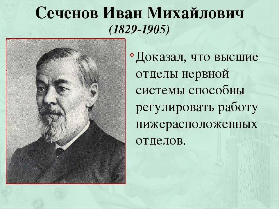 Сеченов иван михайлович