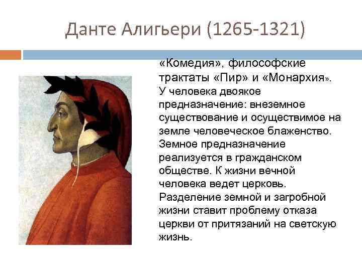 Данте алигьери — википедия. что такое данте алигьери