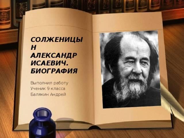 Солженицын александр исаевич доклад кратко и понятно — самое важное