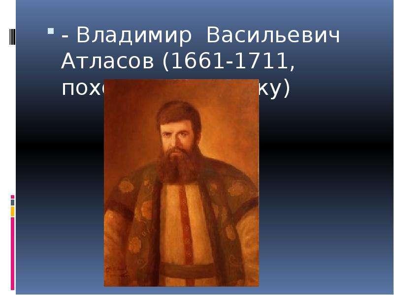 Краткая биография путешественника и исследователя владимира атласова