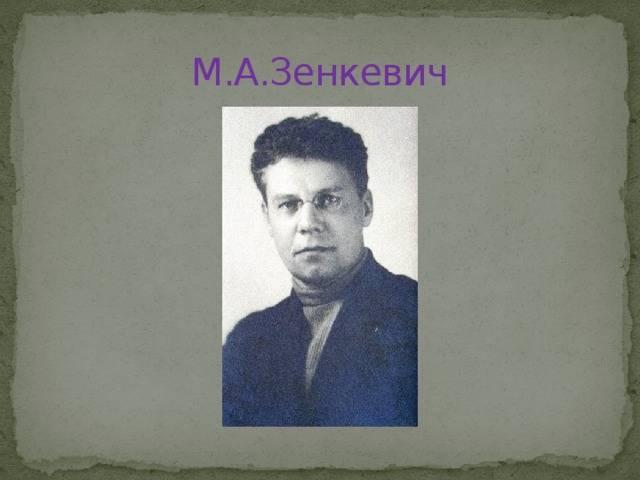Зенкевич, михаил александрович — википедия
