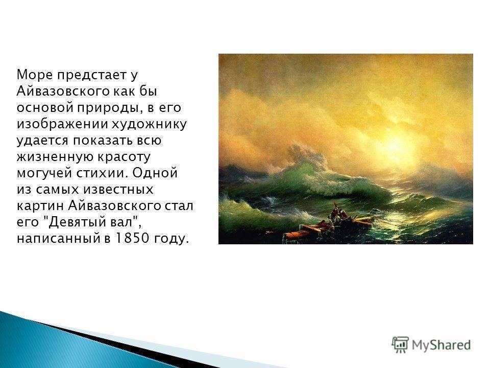 Айвазовский – биография: кратко о личной жизни, творчестве, интересных фактах и знаменитых произведениях   tvercult.ru