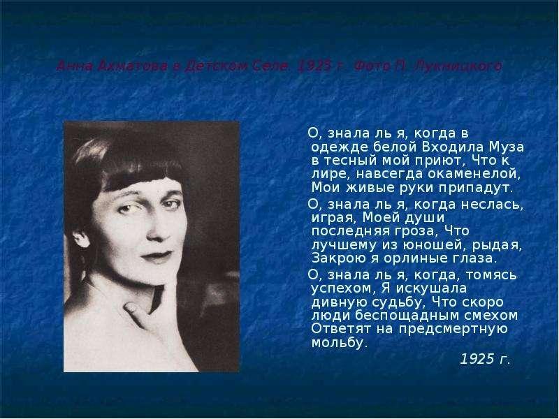Анна ахматова: творчество и биография кратко