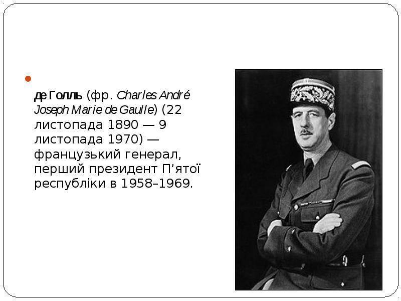 Шарль де голль - фото, биография, личная жизнь, причина смерти, президент франции - 24сми