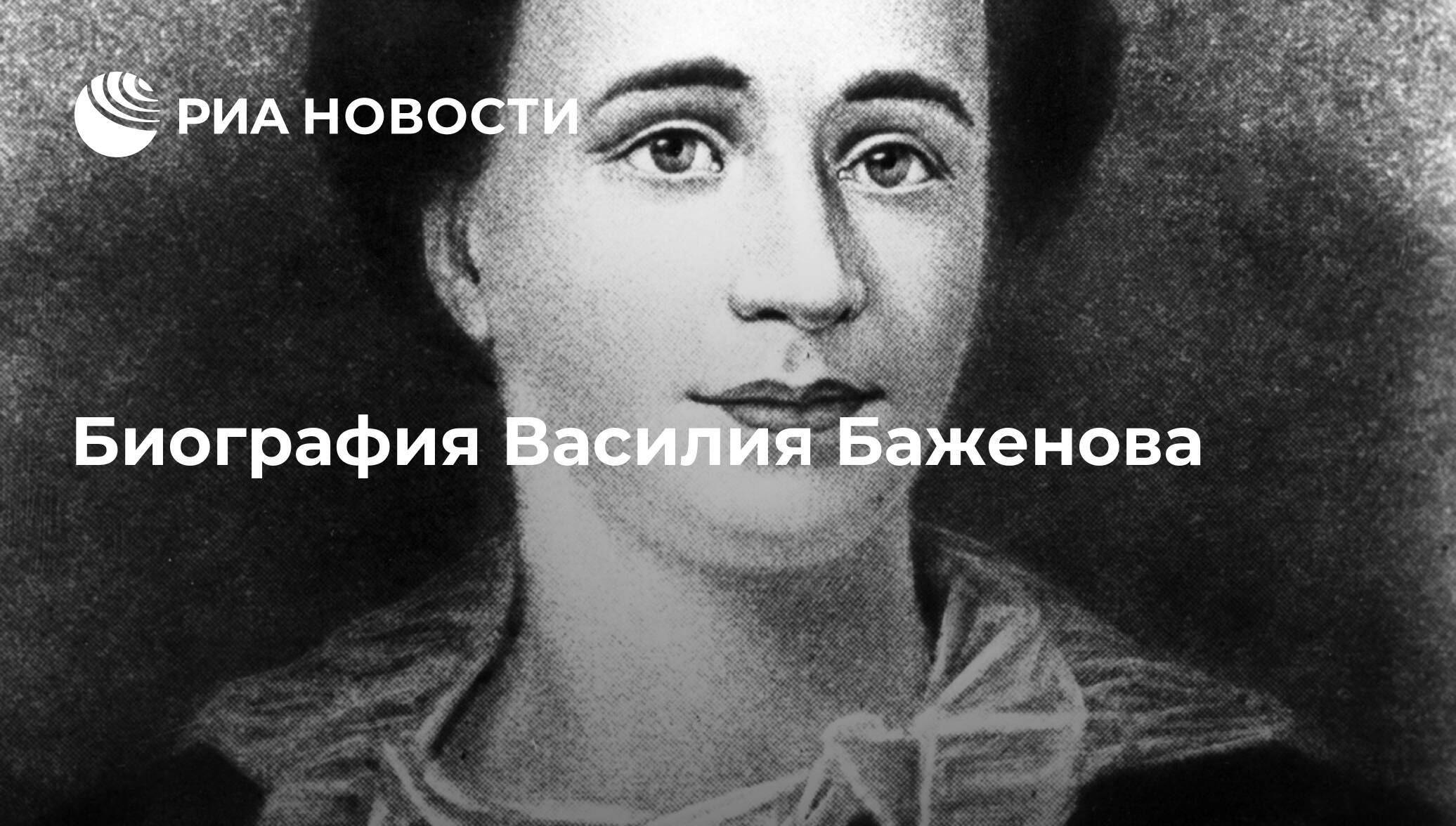 Тимофей баженов – биография, личная жизнь, фото, проекты и последние новости 2018 | биографии