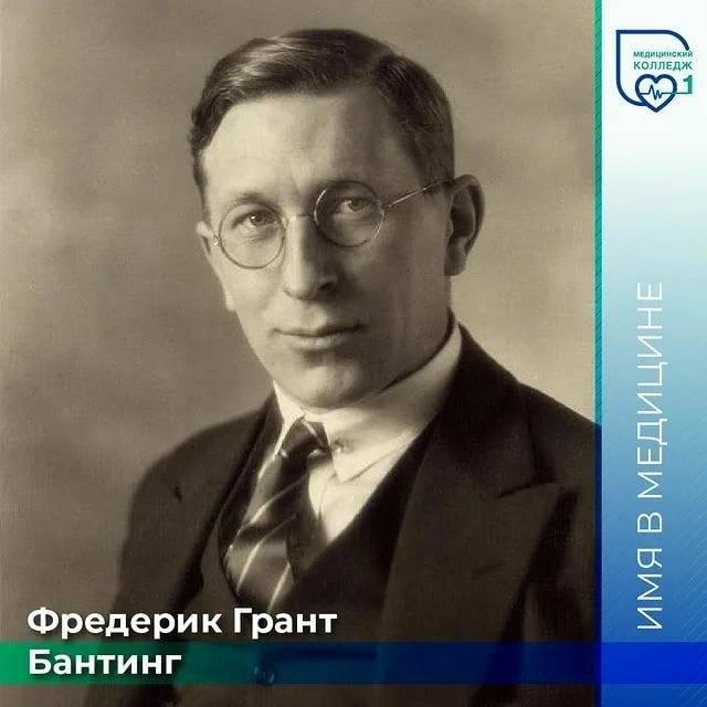 Бантинг, Фредерик Грант