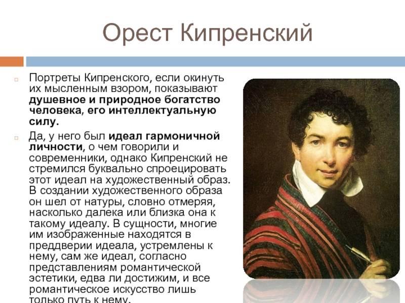 Орест кипренский — портрет, биография, личная жизнь, причина смерти, картины - 24сми