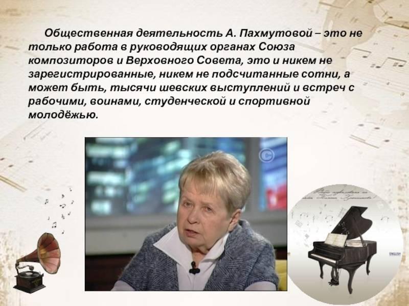 Александра пахмутова: биография, личная жизнь