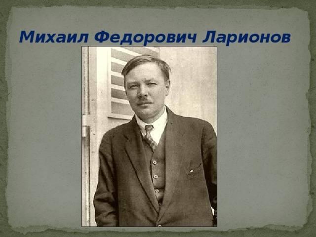 Михаил ларионов: картины, биография