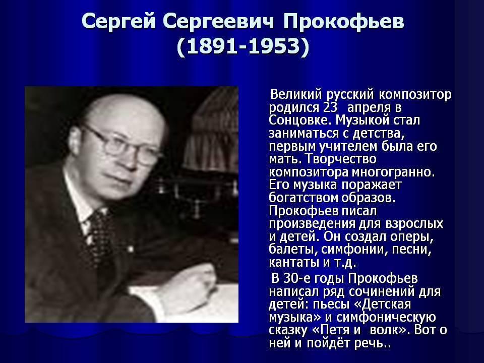 Сергей сергеевич прокофьев (sergei prokofiev) | belcanto.ru