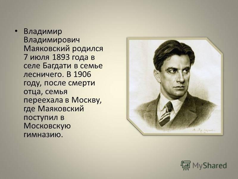Краткая биография владимира маяковского   литрекон