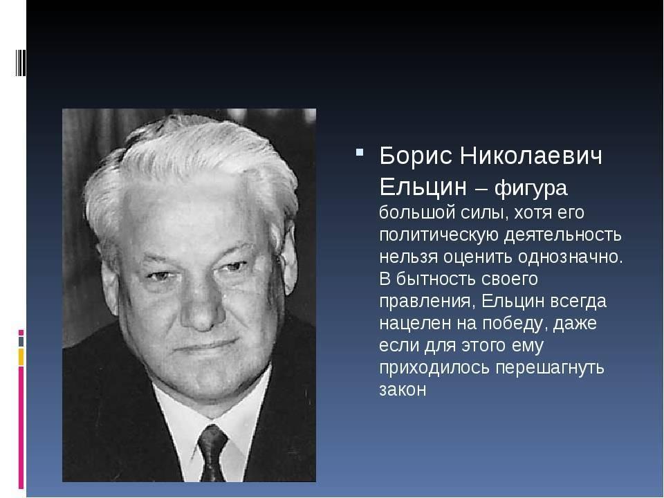 Биография ельцина. борис николаевич ельцин. годы жизни, семья :: syl.ru
