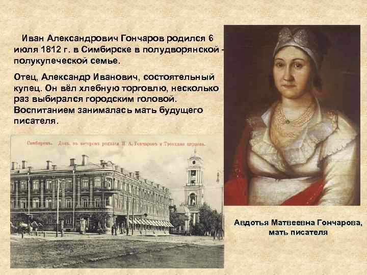 Иван александрович гончаров - биография, информация, личная жизнь