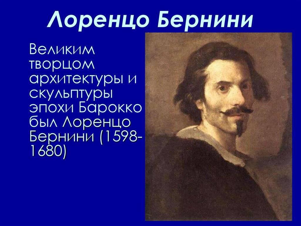 Бернини лоренцо: биография, творчество