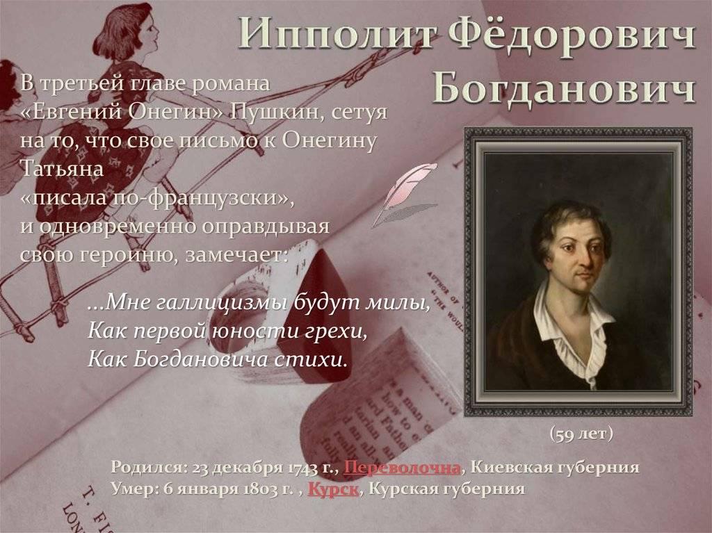 Богданович, ипполит фёдорович — википедия
