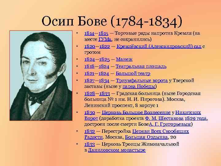 Бове осип иванович — биография архитектора, личная жизнь, фото, работы