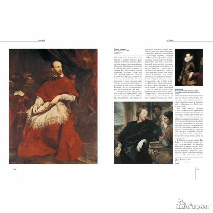 Антонис ван дейк художник, картины, история жизни