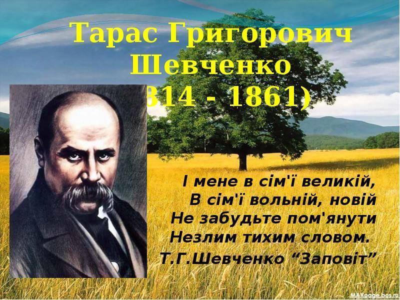 Тарас шевченко - список книг по порядку, биография