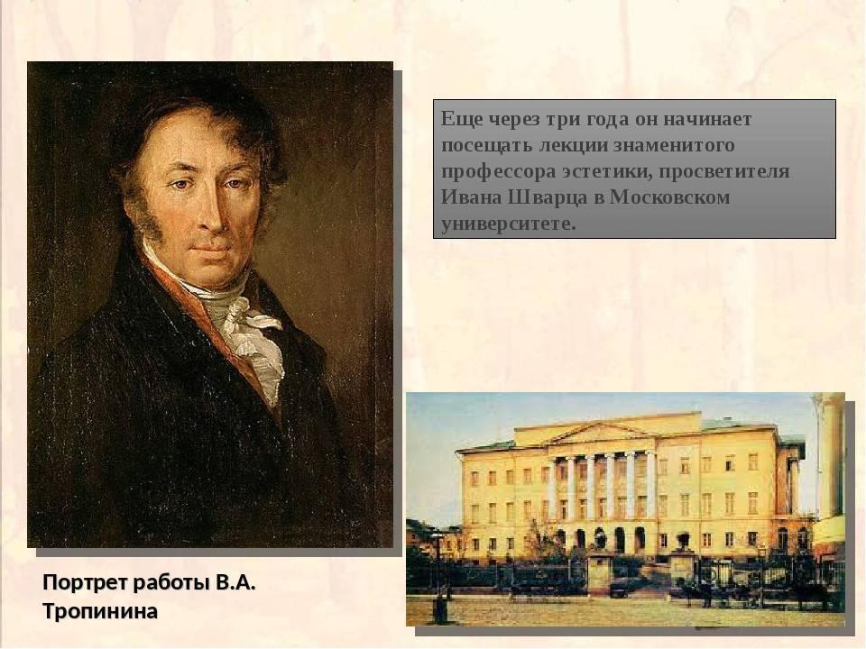 Николай михайлович карамзин (1766-1826гг.)