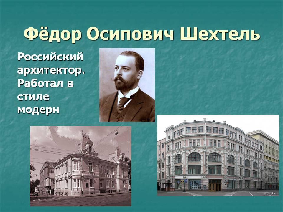 Биография Федора Шехтеля