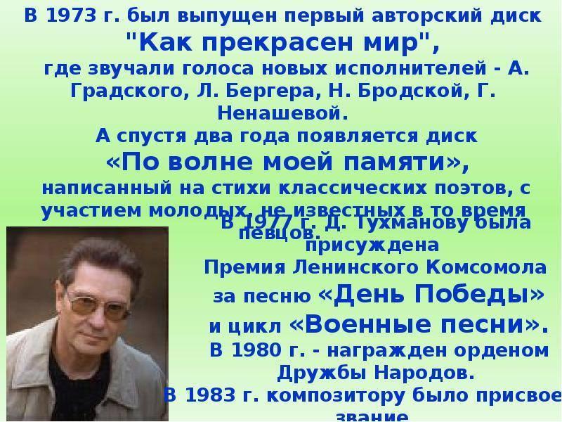 Тухманов, давид фёдорович