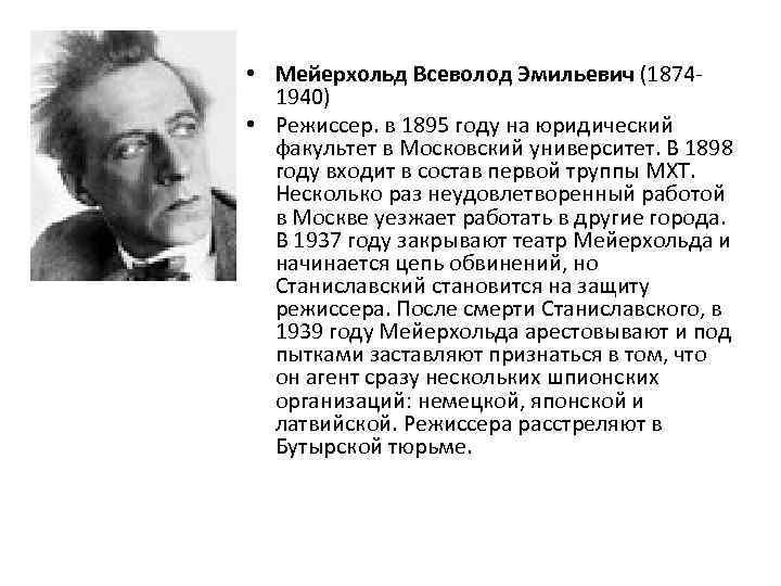 Всеволод эмильевич мейерхольд — биография режиссера   краткие биографии