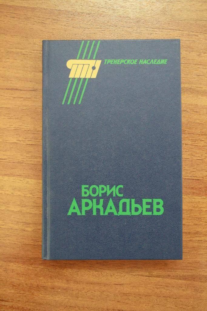 Аркадьев, борис андреевич