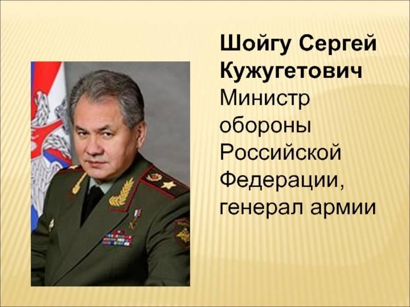 Сергей шойгу: биография, национальность, жена, фото, дети, армия, звание
