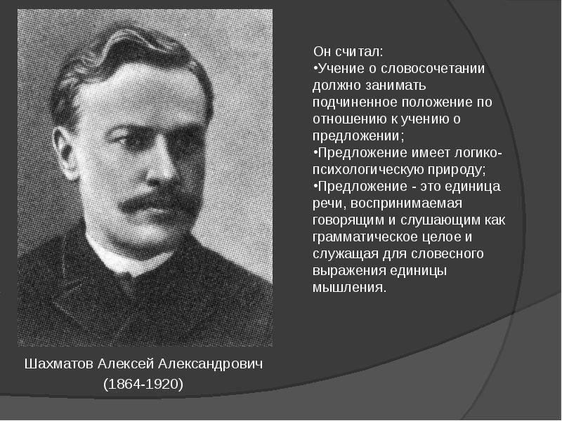 Шахматов, алексей александрович: биография