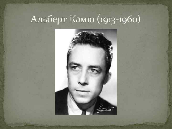 Биография Альбера Камю