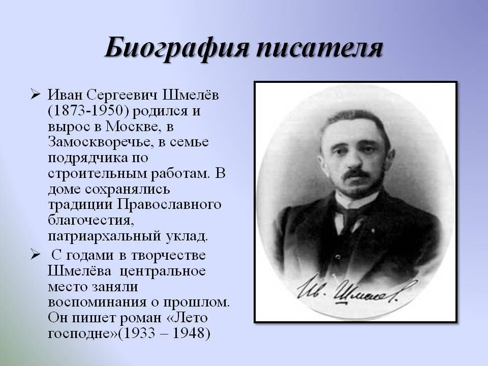 Иван шмелёв - биография, информация, личная жизнь