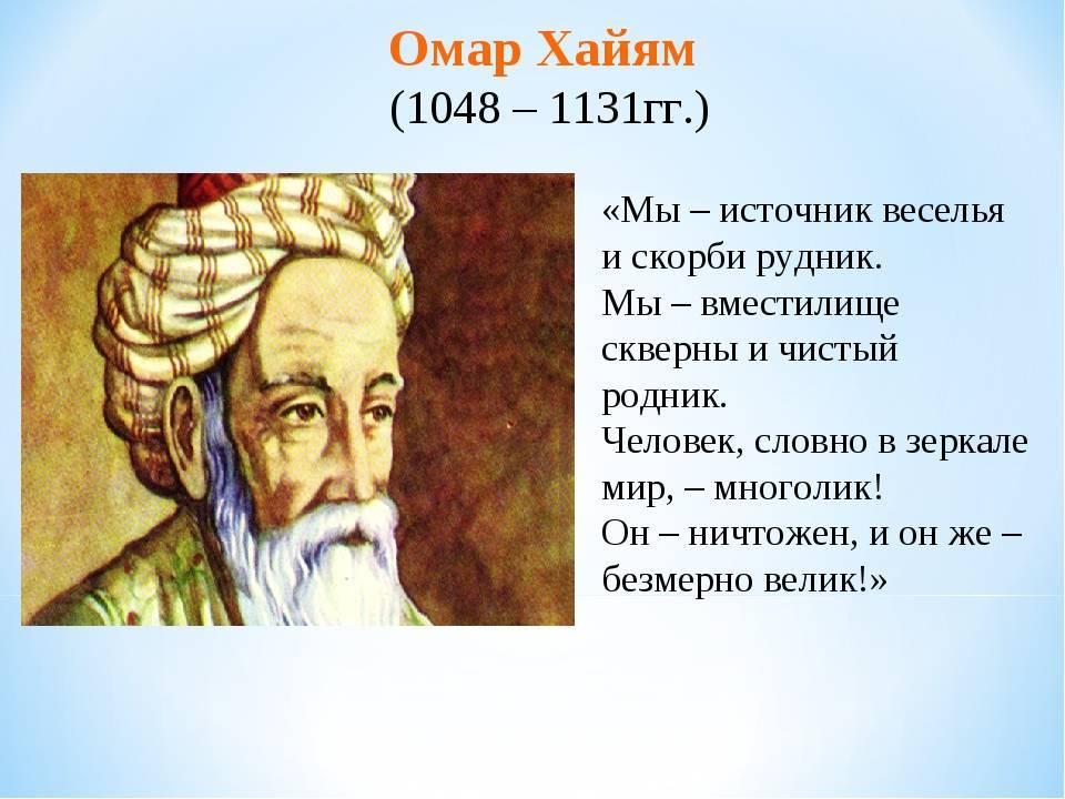 Омар хайям. стихи о мудрости и смысле жизни