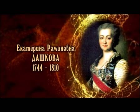 Дашкова, екатерина романовна