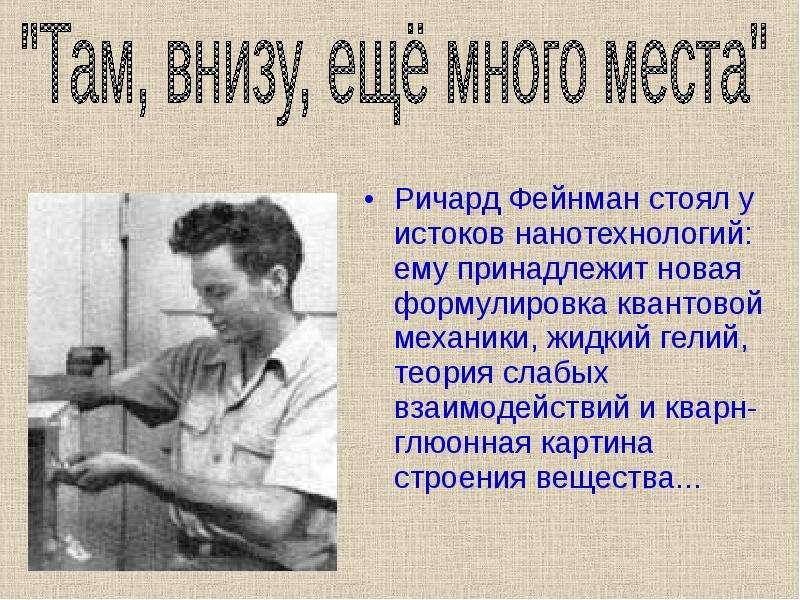 Фейнман, ричард филлипс
