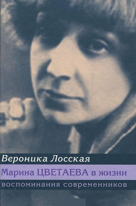 Марина цветаева - биография, информация, личная жизнь, фото