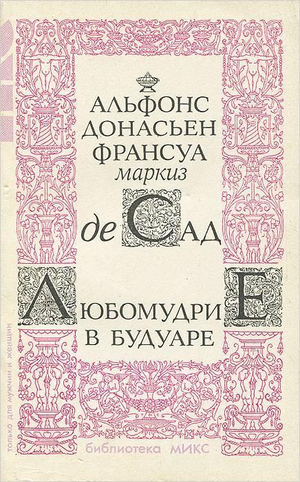 Донасьен альфонс франсуа де сад (donatien alphonse françois de sade) [1740–1814]