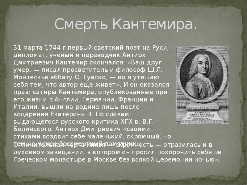 Кантемир, антиох дмитриевич - вики