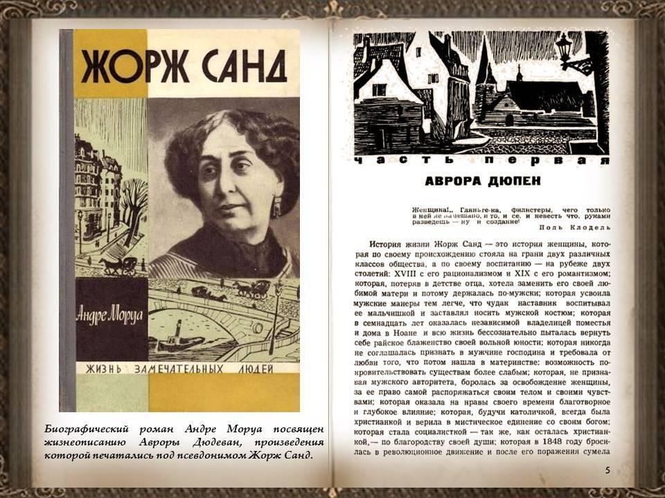 Аврора дюпен (жорж санд): биография и творчество французской писательницы