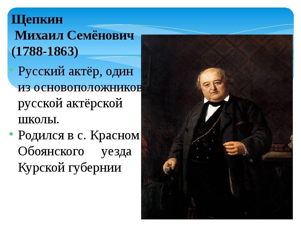Щепкин михаил семенович. 100 знаменитых харьковчан