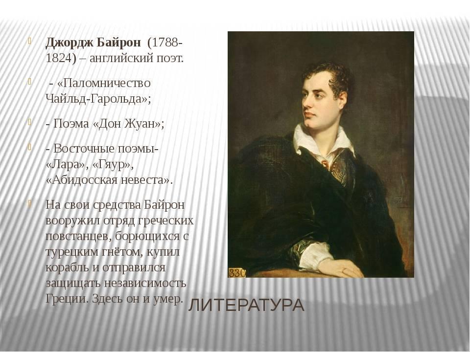 Джордж байрон биорафия кратко, творчество поэта