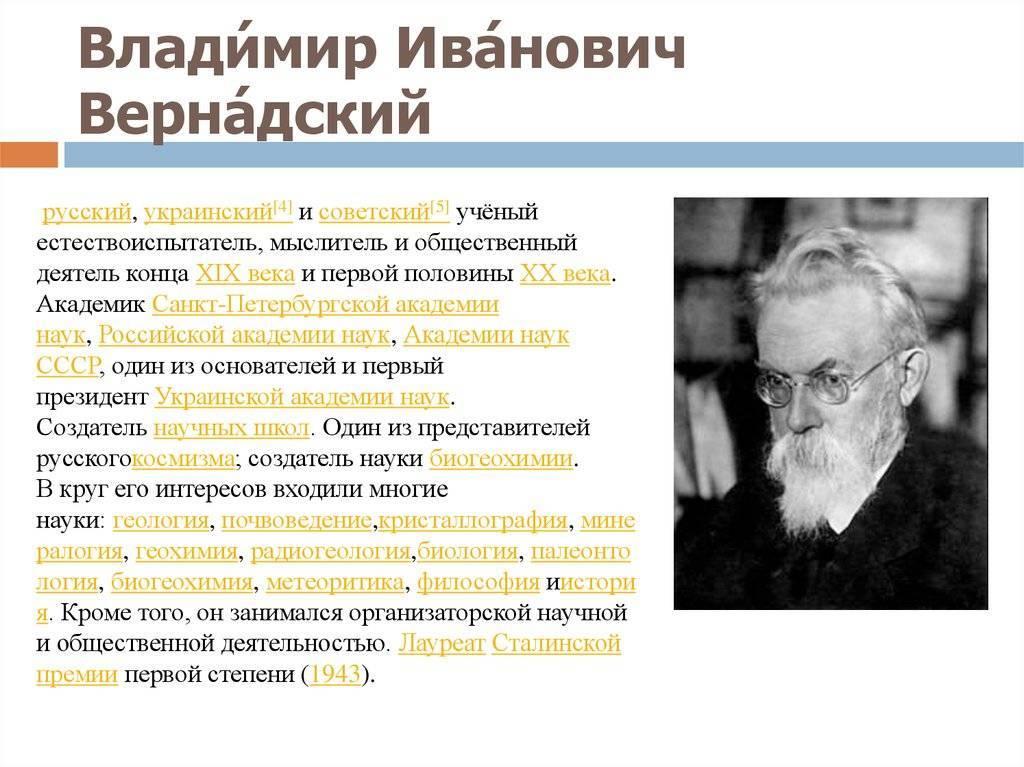 Вернадскийвладимириванович