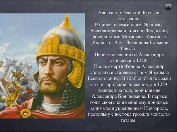 Великий святой благоверный князь александр невский: житие кратко