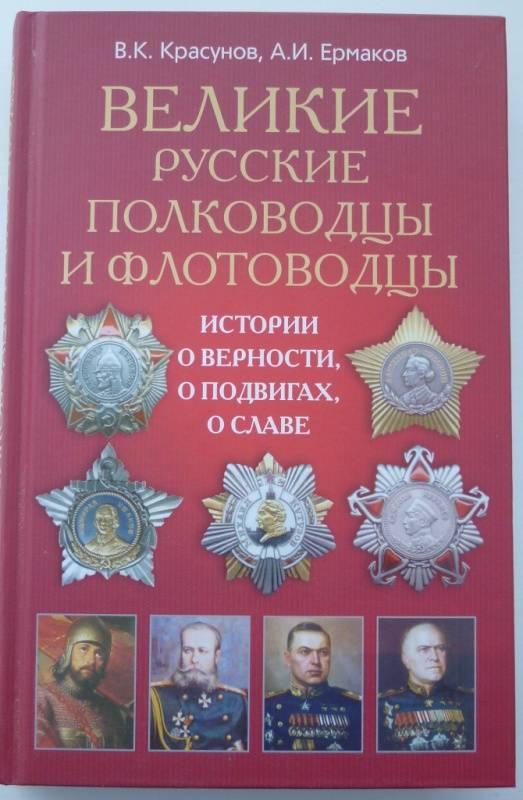 Полководцы отечественной войны 1812 года