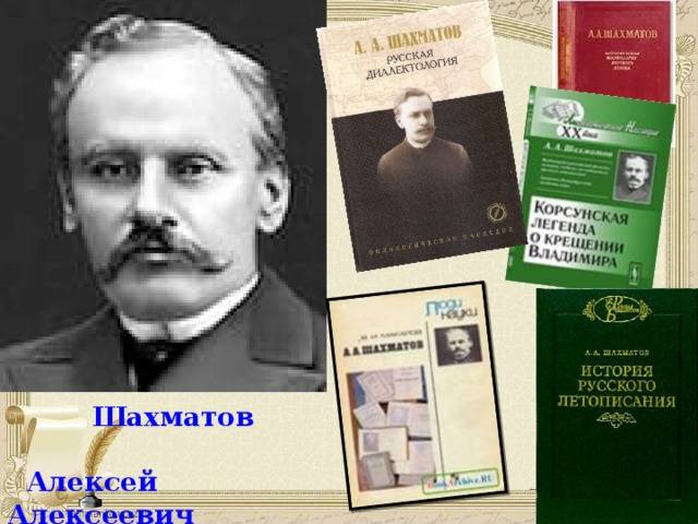 Шахматов, алексей александрович - wiki