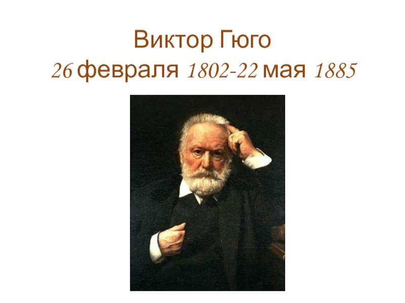 Виктор гюго - биография