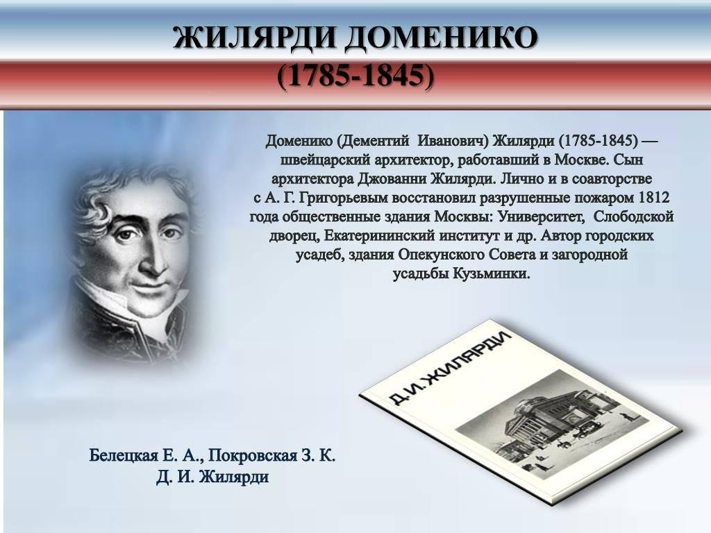 Жилярди, иван дементьевич — википедия. что такое жилярди, иван дементьевич