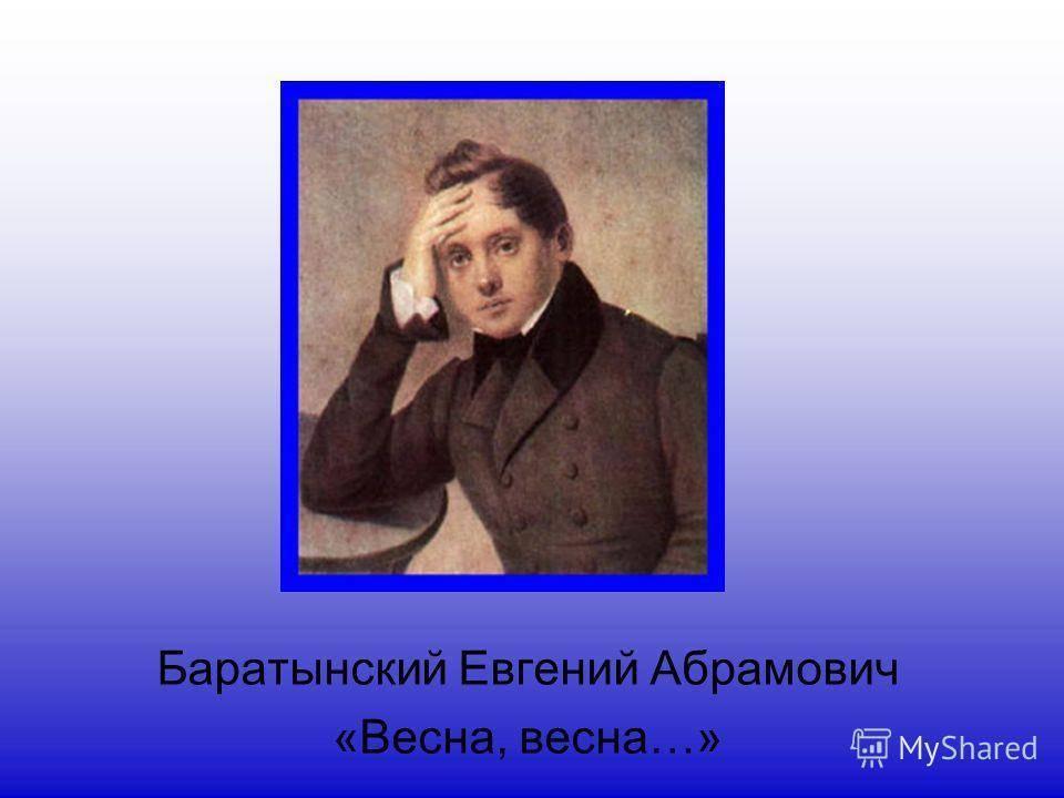 Баратынский евгений абрамович - биография, новости, фото, дата рождения, пресс-досье. персоналии глобалмск.ру.
