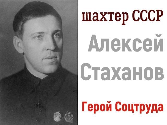 Стаханов алексей григорьевич